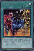 次元融合殺【シークレット】SD38-JPP05