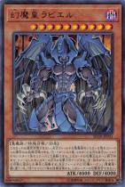 幻魔皇ラビエル【ウルトラ】SD38-JPP03