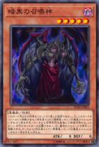 暗黒の召喚神【ノーマル】SD38-JP005
