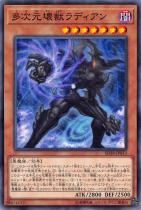 多次元壊獣ラディアン【ノーマル】SD38-JP013