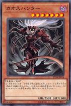 カオスハンター【ノーマル】SD38-JP014
