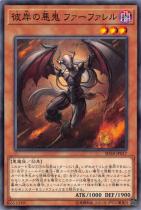 彼岸の悪鬼 ファーファレル【ノーマル】SD38-JP017