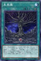 失楽園【ノーマル】SD38-JP021