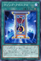 マジック・クロニクル【ノーマル】SD38-JP023