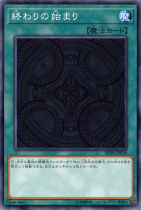 終わりの始まり【ノーマル】SD38-JP028