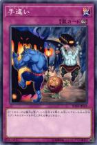 手違い【ノーマル】SD38-JP039
