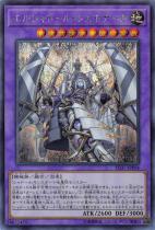 エルシャドール・シェキナーガ【シークレット】SD37-JPP04