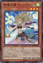 影霊の翼 ウェンディ【スーパー】SD37-JP002