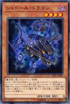 シャドール・ドラゴン【ノーマル】SD37-JP007