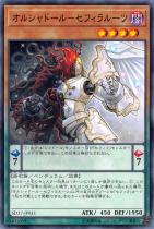 オルシャドール・セフィラルーツ【ノーマル】SD37-JP011