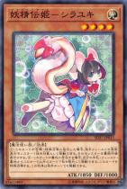 妖精伝姫−シラユキ【ノーマル】SD37-JP015