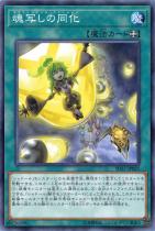 魂写しの同化【ノーマル】SD37-JP025
