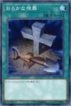 おろかな埋葬【ノーマル】SD37-JP029