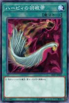 ハーピィの羽根帚【ノーマル】SD37-JP032