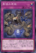 影依の原核【ノーマル】SD37-JP034