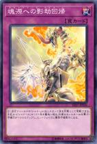 魂源への影劫回帰【ノーマル】SD37-JP036