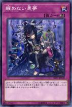 醒めない悪夢【ノーマル】SD37-JP038