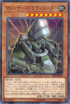 マシンナーズ・ラディエーター【パラレル】SR10-JP003