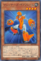 マシンナーズ・ギアフレーム【パラレル】SR10-JP005