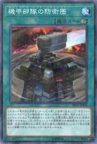 機甲部隊の防衛圏【パラレル】SR10-JP024