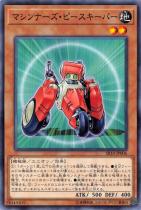 マシンナーズ・ピースキーパー【ノーマル】SR10-JP006