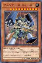 マシンナーズ・フォース【ノーマル】SR10-JP007