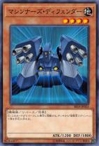 マシンナーズ・ディフェンダー【ノーマル】SR10-JP012