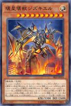 壊星壊獣ジズキエル【ノーマル】SR10-JP014