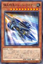弾丸特急バレット・ライナー【ノーマル】SR10-JP015