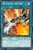 機甲部隊の最前線【ノーマル】SR10-JP025