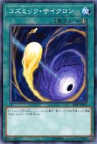 コズミック・サイクロン【ノーマル】SR10-JP032