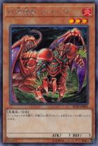 紅蓮魔獣 ダ・イーザ【シークレット】RC03-JP001
