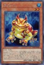 鬼ガエル【シークレット】RC03-JP003