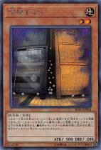 増殖するG【シークレット】RC03-JP004