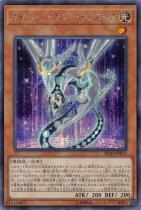 サイバー・ドラゴン・ネクステア【シークレット】RC03-JP015