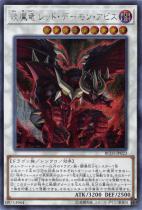 ?魔竜 レッド・デーモン・アビス【シークレット】RC03-JP023