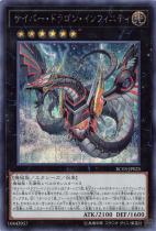 サイバー・ドラゴン・インフィニティ【シークレット】RC03-JP025