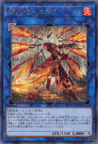 閃刀姫-カガリ【シークレット】RC03-JP028