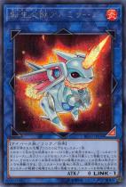 転生炎獣アルミラージ【シークレット】RC03-JP030