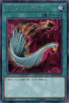 ハーピィの羽根帚【シークレット】RC03-JP032