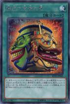 強欲で金満な壺【シークレット】RC03-JP042