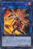 閃刀姫-カガリ【ウルトラ】RC03-JP028