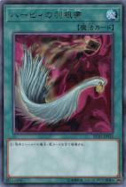 ハーピィの羽根帚【ウルトラ】RC03-JP032