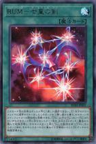 RUM−七皇の剣【ウルトラ】RC03-JP037