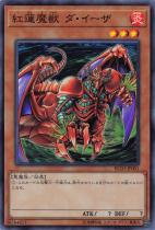 紅蓮魔獣 ダ・イーザ【スーパー】RC03-JP001