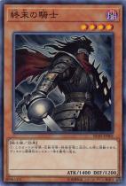 終末の騎士【スーパー】RC03-JP002