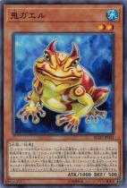 鬼ガエル【スーパー】RC03-JP003