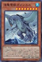 海亀壊獣ガメシエル【スーパー】RC03-JP008