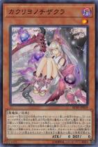 カクリヨノチザクラ【スーパー】RC03-JP019