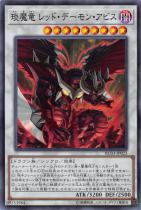 ?魔竜 レッド・デーモン・アビス【スーパー】RC03-JP023